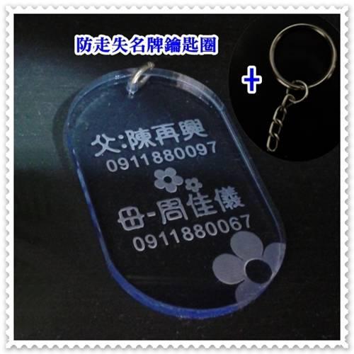 防失智手鍊 手環 項鍊 鑰匙圈